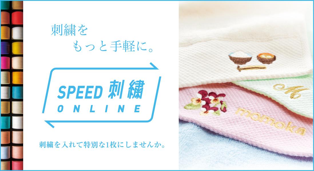 SPEED刺繍 online