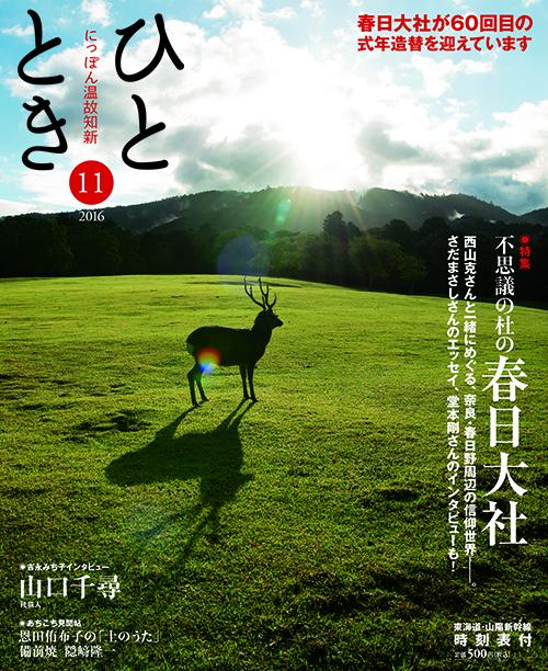 16-11_表紙店頭_03