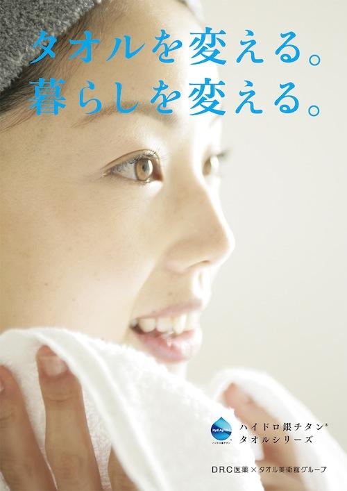 ichihiro_pop_A4_D_0131