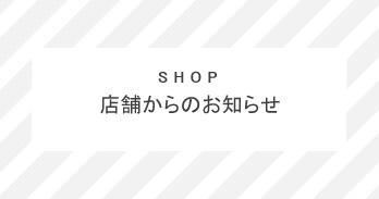 200120_top_banner_shop