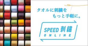 SPEED刺繍ONLINEロゴ+チーズ